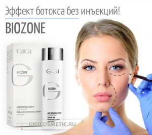 Cыворотка Double Effect Biozon